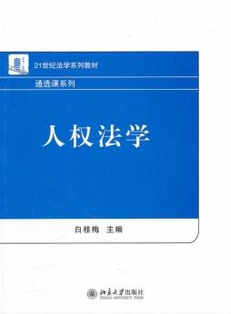 <em>人权法学</em>|白桂梅 主编|北京大学出版社 白桂梅 主编 北京大学出版社
