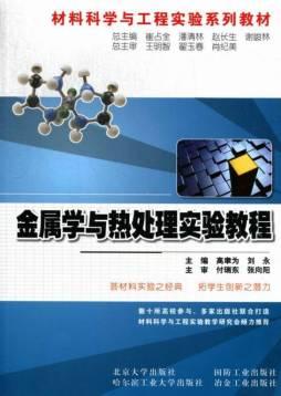 金属学与热处理实验教程|北京大学出版社|北京大学出版社