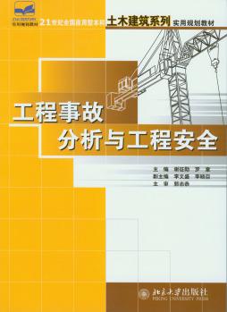 工程事故分析与工程安全|北京大学出版社|北京大学出版社
