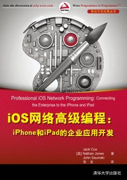 iOS网络高级编程