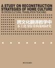 跨文化翻译教学中本土化身份重构策略研究 贾岩, 张艳臣, 史蕊, 著 清华大学出版社