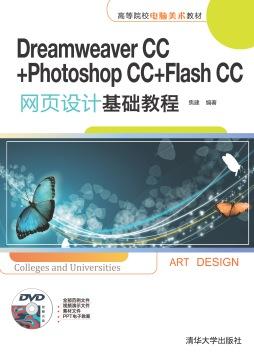 Dreamweaver CC+Photoshop CC+Flash CC网页设计基础教程 焦建 清华大学出版社