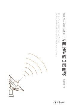 走向世界的中国电视——国际文化贸易的视角 张梓轩 清华大学出版社