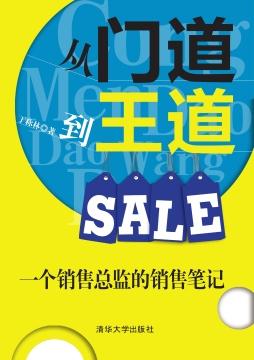 从门道到王道——一个销售总监的销售笔记 丁称林 清华大学出版社