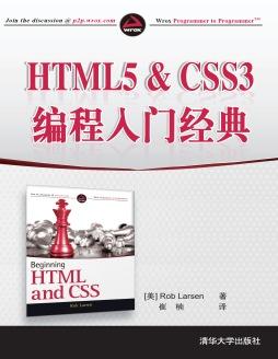 HTML5 & CSS3 编程入门经典  (美) 拉尔森 (Larsen,R.) , 著 清华大学出版社