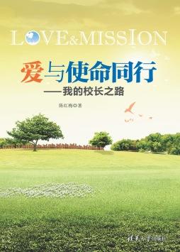 爱与使命同行——我的校长之路 陈红梅 清华大学出版社
