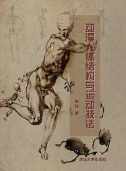 动漫人体结构与运动技法