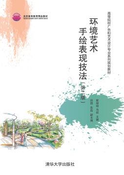 环境艺术设计手绘表现技法(第二版) 翟绿绮、马凯、田园、朱磊 清华大学出版社