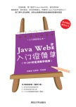 Java Web开发入门很简单 贺振增, 张海芳 清华大学出版社