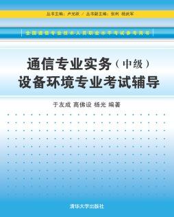 通信专业实务(中级)设备环境专业考试辅导