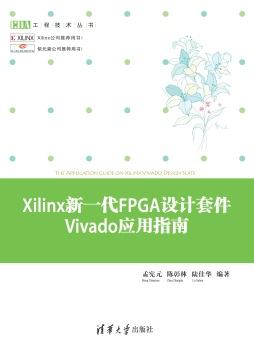Xilinx新一代FPGA设计套件Vivado应用指南 孟宪元 陈彰林 陆佳华 清华大学出版社