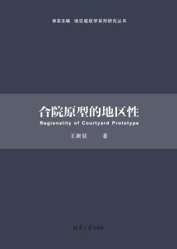 合院原型的地区性 王新征 清华大学出版社