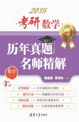 考研数学历年真题名师精解(数学三) 胡金德、谭泽光 清华大学出版社