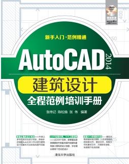 AutoCAD 2014建筑设计全程范例培训手册
