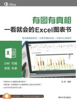 有图有真相:一看就会的Excel图表书 张倩, 编著 清华大学出版社