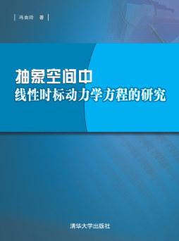 抽象空间中线性时标动力学方程的研究 冯由玲 清华大学出版社