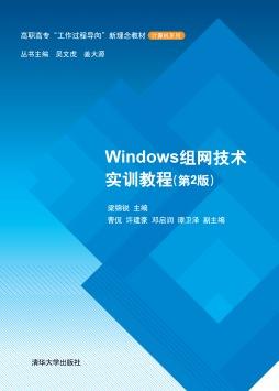 Windows组网技术实训教程(第2版) 梁锦锐, 主编 清华大学出版社