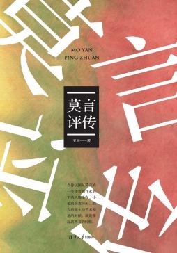 莫言评传 王玉, 著 清华大学出版社
