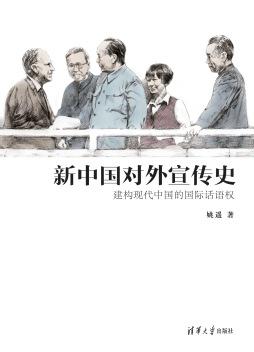 新中国对外宣传史——建构现代中国的国际话语权