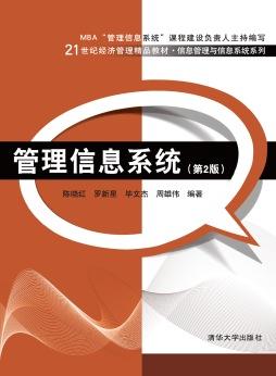 管理信息系统(第2版) 陈晓红、罗新星、毕文杰、周雄伟 清华大学出版社