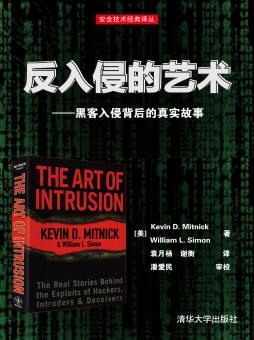反入侵的艺术——黑客入侵背后的真实故事  (美) 米特尼克 (Mitnick,K.D.) , (美) 西蒙 (Simon,W.L.) , 著 清华大学出版社