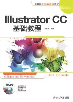 Illustrator CC基础教程