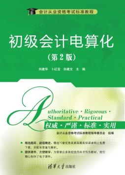 初级会计电算化(第2版) 刘建华、卜红宝、孙建文 清华大学出版社