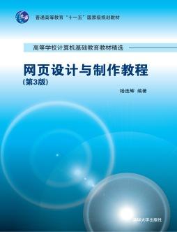 网页设计与制作教程(第3版) 杨选辉, 编著 清华大学出版社