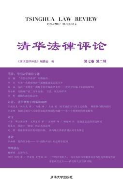 清华法律评论(第七卷第二辑)