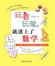 玩着,玩着,就迷上了数学——50种亲子游戏全面激活孩子数学思维 盛前新, 著 清华大学出版社