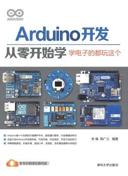 Arduino开发从零开始学--学电子的都玩这个 宋楠, 韩广义, 编著 清华大学出版社