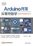 Arduino开发从零开始学 宋楠, 韩广义, 编著 清华大学出版社