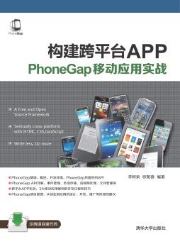 构建跨平台APP:PhoneGap移动应用实战 李柯泉 欧阳薇 清华大学出版社