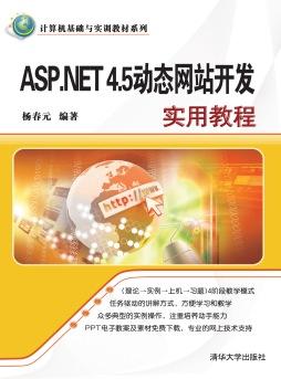 ASP.NET 4.5动态网站开发实用教程