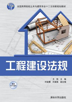 工程建设法规 王凯 时金娜 许国强 清华大学出版社