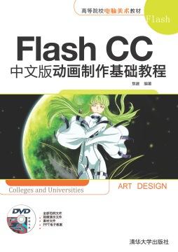 Flash CC中文版动画制作基础教程