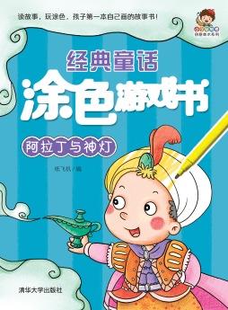 经典童话涂色游戏书——阿拉丁与神灯 纸飞机 清华大学出版社