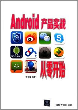 Android产品实战从零开始 黄宇健 清华大学出版社