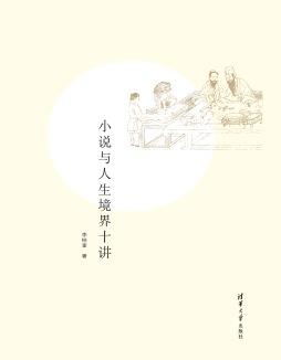 小说与人生境界十讲 李桂奎 清华大学出版社