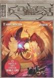 兵马俑复活(2)超时空的争夺战 彭绪洛, 著 清华大学出版社