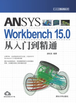 ANSYS Workbench 15.0从入门到精通 凌桂龙 清华大学出版社