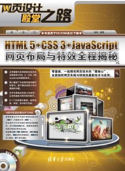 HTML 5+CSS 3+JavaScript网页布局与特效全程揭秘