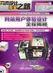 网站用户体验设计全程揭秘 张晓景, 编著 清华大学出版社