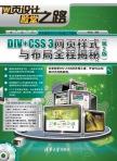 DIV+CSS 3网页样式与布局全程揭秘 畅利红, 编著 清华大学出版社