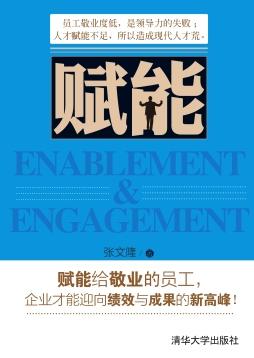 赋能 张文隆 清华大学出版社