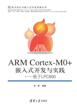 ARM Cortex-M0+嵌入式开发与实践——基于LPC800 张勇 清华大学出版社
