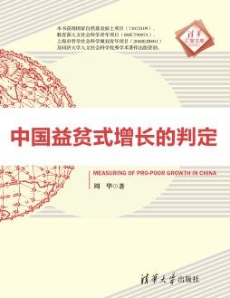 中国益贫式增长的判定