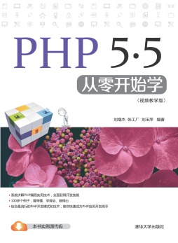 PHP 5.5从零开始学(视频教学版) 刘增杰, 张工厂, 刘玉萍, 编著 清华大学出版社