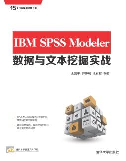 IBM SPSS Modeler数据与文本挖掘实战 王国平、郭伟宸、汪若君 清华大学出版社