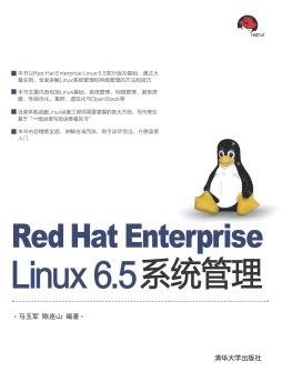 Red Hat Enterprise Linux 6.5系统管理 马玉军, 陈连山, 编著 清华大学出版社